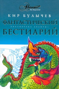 Фантастический бестиарий обложка книги