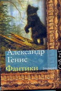 Генис А. - Фантики обложка книги