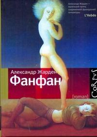 Жарден Александр - Фанфан обложка книги
