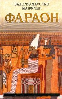 Манфреди В.М. - Фараон обложка книги
