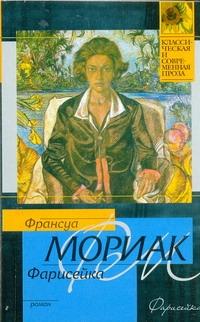 Фарисейка обложка книги