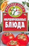 Ткачук Т.М. - Фаршированные блюда' обложка книги