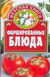 Ткачук Т.М. - Фаршированные блюда обложка книги