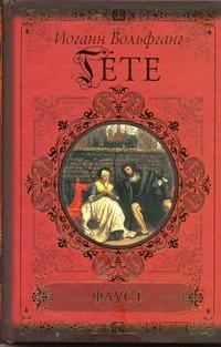 Гете И.В. - Фауст обложка книги