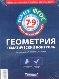 Семенов А.Л. - ФГОС. Геометрия. Тематический контроль. 7 - 9 классы. Комплект обложка книги