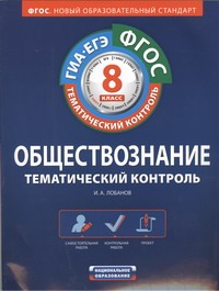 Лобанов И.А. - ФГОС. Обществознание. Тематический контроль. Рабочая тетрадь. 8 класс обложка книги
