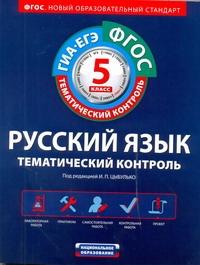 Цыбулько И.П. - ФГОС. Русский язык. Тематический контроль. 5 класс. Рабочая тетрадь обложка книги