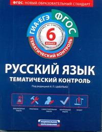 Цыбулько И.П. - ФГОС. Русский язык. Тематический контроль. 6 класс. Рабочая тетрадь обложка книги