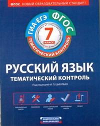 Цыбулько И.П. - ФГОС. Русский язык. Тематический контроль. 7 класс. Рабочая тетрадь обложка книги