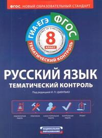 Цыбулько И.П. - ФГОС. Русский язык. Тематический контроль. 8 класс. . Рабочая тетрадь обложка книги