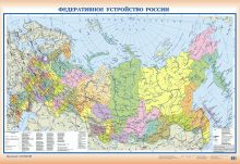 - Федеративное устройство России обложка книги