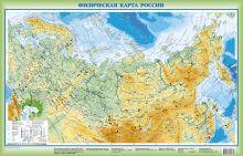 - Федеративное устройство России + Физическая карта России обложка книги