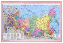 . - Федеративное устройство России + Физическая карта России обложка книги