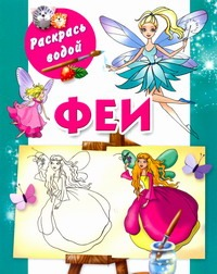 Феи ( Жуковская Е.Р.  )
