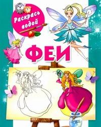 Жуковская Е.Р. - Феи обложка книги