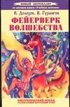 Долохов В. - Фейерверк волшебства обложка книги
