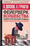 Фейерверк волшебства обложка книги