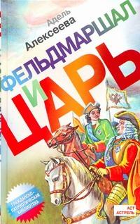 Алексеева А. - Фельдмаршал и царь обложка книги