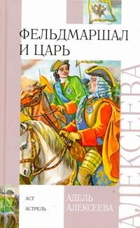Фельдмаршал и царь Алексеева А.
