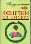 Фенечки из бисера обложка книги