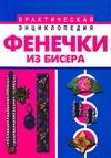 Виноградова Е.Г. - Фенечки из бисера обложка книги