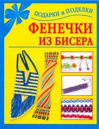 Данкевич Е.В. - Фенечки из бисера обложка книги
