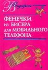 Фенечки из бисера для мобильного телефона обложка книги