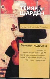 Тейяр де Шарден П. - Феномен человека обложка книги