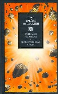 Тейяр де Шарден П. - Феномен человека. Божественная среда обложка книги