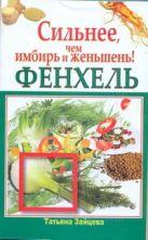 Зайцева Татьяна - Фенхель. Сильнее, чем имбирь и женьшень' обложка книги