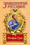 Казовский М.Г. - Феофан Грек. Страсти по Феофану обложка книги