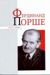 Надеждин Н.Я. - Фердинанд Порше обложка книги
