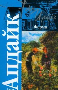 Апдайк Д. - Ферма обложка книги