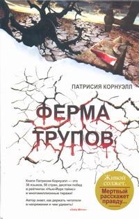Корнуэлл П. - Ферма трупов обложка книги