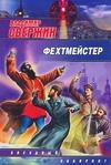 Свержин В. - Фехтмейстер обложка книги