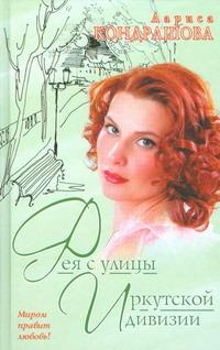 Кондрашова Л. - Фея с улицы Иркутской дивизии обложка книги