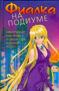 Уокер Мелисса - Фиалка на подиуме обложка книги
