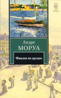 Фиалки по средам обложка книги