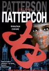 Паттерсон Д. - Фиалки синие обложка книги