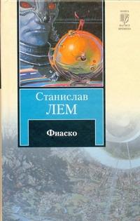 Лем С. - Фиаско обложка книги