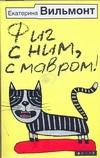 Вильмонт Е.Н. - Фиг с ним, с мавром! обложка книги
