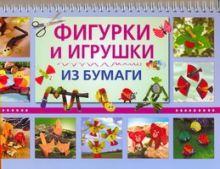 Тойбнер Армин - Фигурки и игрушки из бумаги обложка книги