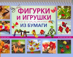 Фигурки и игрушки из бумаги Тойбнер Армин