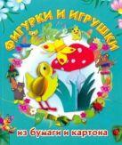 Нагибина М.И. - Фигурки и игрушки из бумаги и картона' обложка книги