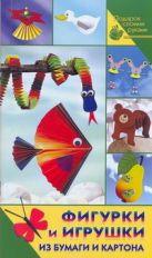 Фигурки и игрушки из бумаги и картона