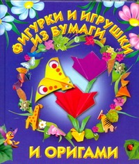 Фигурки и игрушки из бумаги и оригами Долженко Г.И.