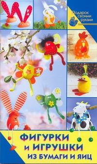 Тойбнер Армин - Фигурки и игрушки из бумаги и яиц обложка книги