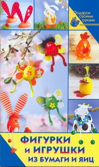 Фигурки и игрушки из бумаги и яиц Тойбнер Армин