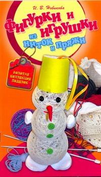 Новикова И.В. - Фигурки и игрушки из ниток и пряжи обложка книги