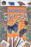 Фигурки из бисера Белов Н.В.